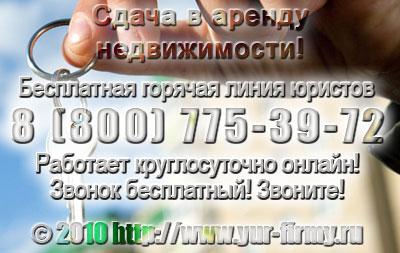 Как правильно заключить договор о сдачи в аренду недвижимости: бесплатная консультация юриста по телефону 8-800-775-39-72 - Звоните круглосуточно! Все звонки бесплатно!