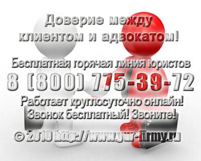 Доверие между адвокатом и клиентом: бесплатная консультация юриста по телефону 8-800-333-50-83 - Звоните круглосуточно! Все звонки бесплатно!