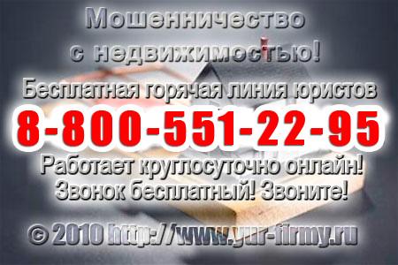 Мошенничество с недвижимостью: бесплатная консультация юриста по телефону 8-800-775-39-72 - Звоните круглосуточно! Все звонки бесплатно!