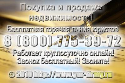 Купля-продажа недвижимости договор и что следует знать: бесплатная консультация юриста по телефону 8-800-775-39-72 - Звоните круглосуточно! Все звонки бесплатно!