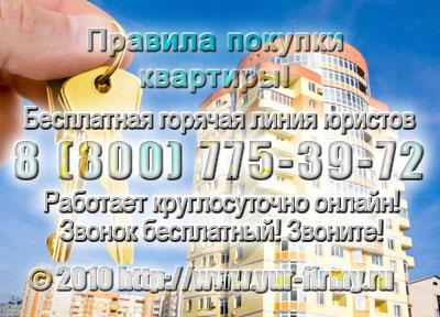Правила покупки квартиры: бесплатная консультация юриста по телефону 8-800-333-50-83 - Звоните круглосуточно! Все звонки бесплатно!
