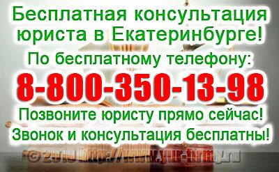 Консультация юриста в Екатеринбурге бесплатно! Бесплатная консультация юриста в Екатеринбурге по телефону 8-800-775-39-72 - Звоните круглосуточно! Все звонки бесплатно!