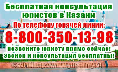 Консультации юристов в Казани бесплатно! Бесплатная консультация юриста в Казани по телефону 8-800-333-50-83 - Звоните круглосуточно! Все звонки бесплатно!