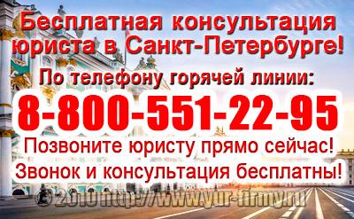 Консультация юриста в Санкт-Петербурге бесплатно! Бесплатная консультация юриста в Санкт-Петербурге по телефону 8-800-700-86-22 - Звоните круглосуточно! Все звонки бесплатно!